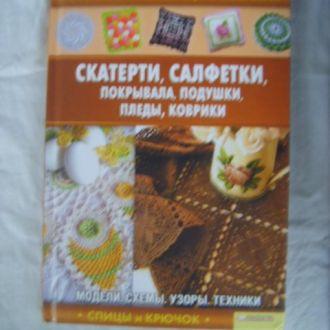 Золотая коллекция вязания (12 книг)