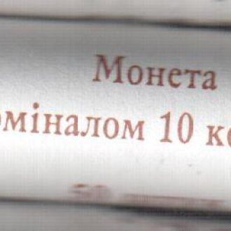 Банковский рол 10 копеек 2009 год ролик НБУ ролл