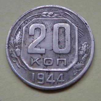 20 копеек 1944г.