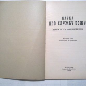 Наука Про службу Божу  1938 р