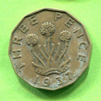 Великобритания 3 пенса 1937 г