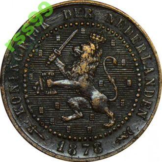 Нидерланды 1 цент 1878 год СОХРАН!!!