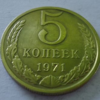 5 копеек 1971 года  КОПИЯ