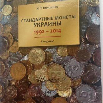 КАТАЛОГ СТАНДАРТНЫЕ МОНЕТЫ УКРАИНЫ КОЛОМИЕЦ 2015