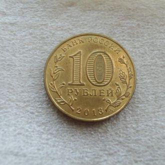 10 рублей 2013 20 лет Конституции ММД Россия