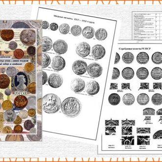Адрианов Я. Русские монеты 1700 - 2000 гг