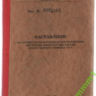 Наставление по службе ГАИ МООП УССР. Киев. 1966 г.