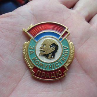 За КомунІстичну Працю Труд УССР в Люксе !