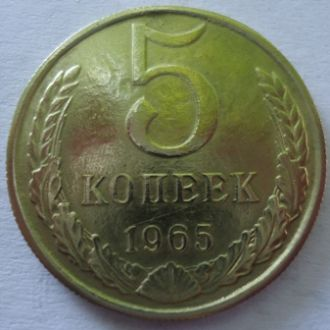 5 копеек 1965 года  КОПИЯ