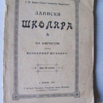 Записки школяра За амічісом подав В. Шухевич 1906
