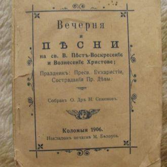 Вечерня и песни . Коломыя 1906 . печать м. Белоуса