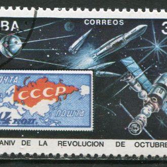 Куба Космос Марка на марке гаш