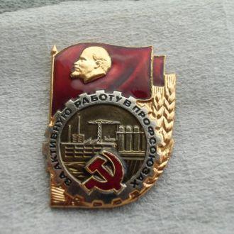 Ленин За Активную работу в Профсоюзах ЛМД в Люксе
