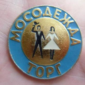 МОСОДЕЖДА  ТОРГ  СССР 70-е отличный !!! Редкость !