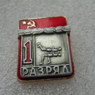 1 Разряд Спорт СССР Накладной Отличный Оригинал №3