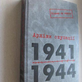 Архіви окупації 1941 - 1944