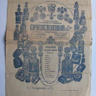 Реклама Тов. парфюмерной фабрики Чепелевецкий 1908