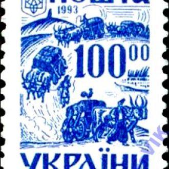 Украина 1993г стандарт   ЧУМАКИ  100 крб.