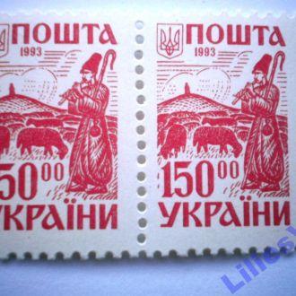 Стандарт 1993   Чабан 150,0 крб. 2 шт.