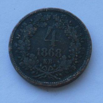 Австро - Венгрия 4 крейцера 1868 г К В