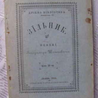 Зільник . поезії Володимира Шашкевича . Львів 1896