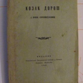 Козак Дорош і інші оповідання . Діаспора 1948р.