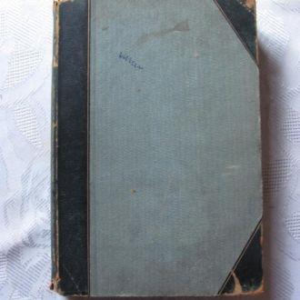 Handbuch fur Eisenbetonbau 1910 . Бетонные роботы.