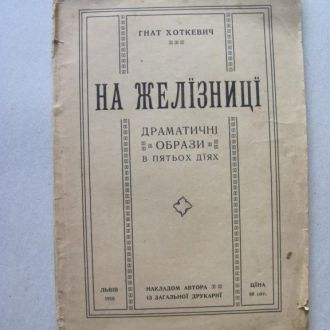 Гнат Хоткевич .На желізниці . накладом автора 1910