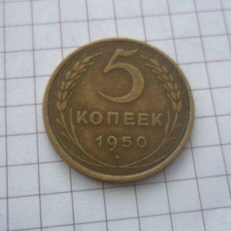 СРСР 1950 рік 5 коп.
