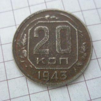 СРСР 1943 рік 20 коп.