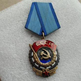 Орден Трудового Красного Знамени Оригинал Отличный