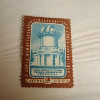 чистая 1958 г   40 коп 10 сьезд астрономов 12 1/2
