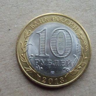 10 рублей 2013 СПМД Республика Дагестан Россия