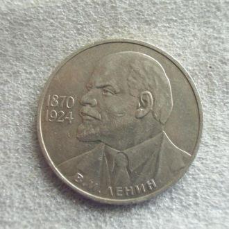 1 Рубль 1985 Ленин 115 лет СССР Оригинал