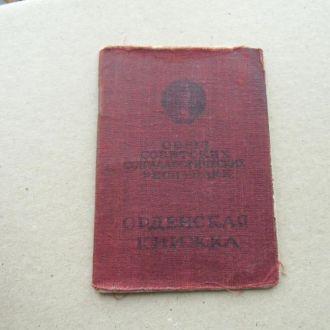 Док. Три ордена Красной Звезды Красное Знамя +БЗ