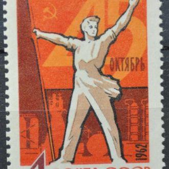 СССР 45-я годовщина революции 1962