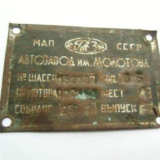 Бирка-номер шильдик Газ-67 Б автозавод им.Молотова СССР