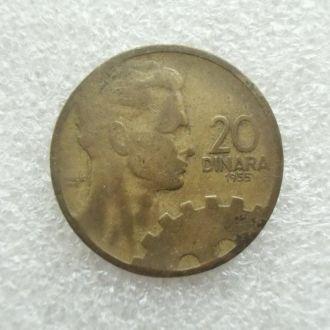 20 Динар 1955 Югославия оригинал