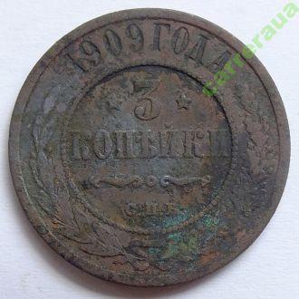 3 копейки 1909 №6