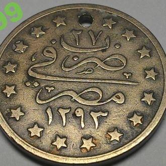 Египет 1 кирш 1897г. РЕДКАЯ!!!