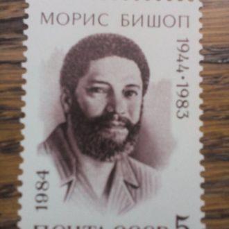 Марка СССР1984год Бишоп негашеная