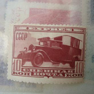 1932 г спешная почта 10  коп