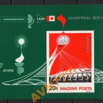 Венгрия 1976 Калгари Олимпиада Стадион бл **