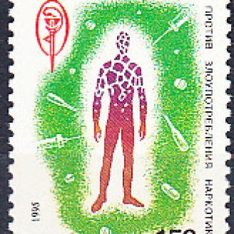 Россия 1995 медицина борьба с наркотиками