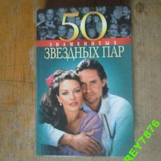 50 знаменитых звездных пар.