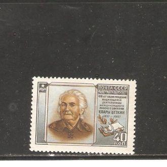 СССР  1957г.  MH
