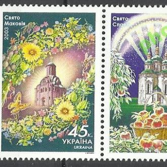 Украина 2003 фауна бабочка пчела праздники Маковея