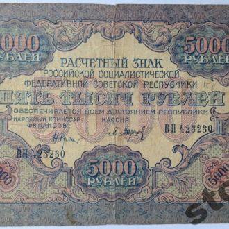 5000 рублей 1919 РСФСР П. Барышев в/з волны