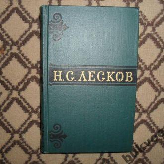 Лесков Н.С. Собрание сочинений в 6-ти томах. Том 3