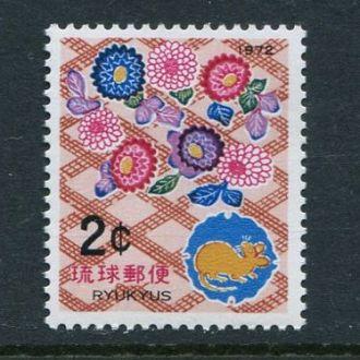 Рю-Кю Япония 1971 год Одиночка ** Рождество